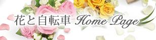 花と自転車HomePage